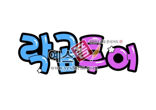미리보기: 락곰투어 - 손글씨 > POP > 문패/도어사인