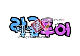 섬네일: 락곰투어 - 손글씨 > POP > 문패/도어사인