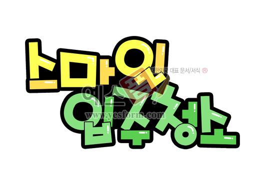 미리보기: 스마일 입주청소 - 손글씨 > POP > 문패/도어사인