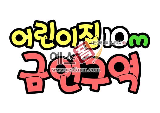미리보기: 어린이집 10M 금연구역 - 손글씨 > POP > 안내표지판