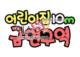 섬네일: 어린이집 10M 금연구역 - 손글씨 > POP > 안내표지판