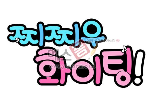 미리보기: 찌찌우 화이팅! - 손글씨 > POP > 응원피켓