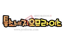 섬네일: 통소세지오므라이스 - 손글씨 > POP > 음식점/카페