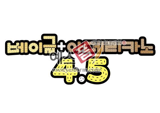 미리보기: 베이글 + 아메리카노 4.5 - 손글씨 > POP > 음식점/카페