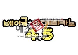 섬네일: 베이글 + 아메리카노 4.5 - 손글씨 > POP > 음식점/카페