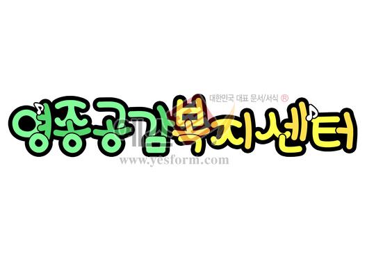미리보기: 영종공감복지센터 - 손글씨 > POP > 문패/도어사인