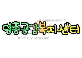 섬네일: 영종공감복지센터 - 손글씨 > POP > 문패/도어사인
