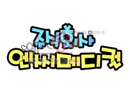 섬네일: 주식회사 엔씨메디컬 - 손글씨 > POP > 문패/도어사인