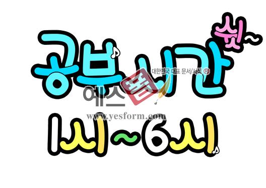 미리보기: 공부시간 - 손글씨 > POP > 문패/도어사인