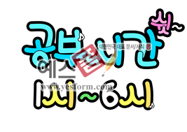 섬네일: 공부시간 - 손글씨 > POP > 문패/도어사인