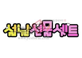 섬네일: 설날선물셋트 - 손글씨 > POP > 축하/감사