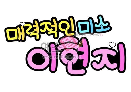 미리보기: 매력적인 미소 이현지 - 손글씨 > POP > 응원피켓