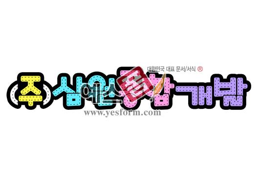 미리보기: (주)삼원종합개발 - 손글씨 > POP > 문패/도어사인