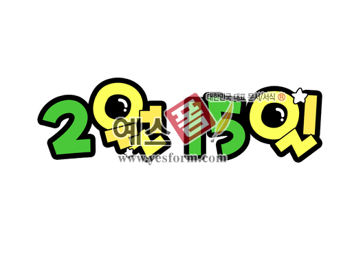 미리보기: 2월 15일 - 손글씨 > POP > 기타
