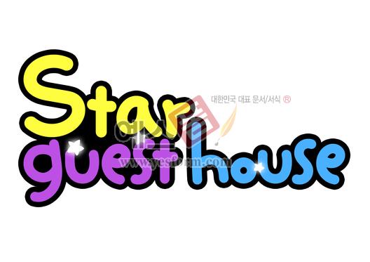 미리보기: Star guest house - 손글씨 > POP > 문패/도어사인