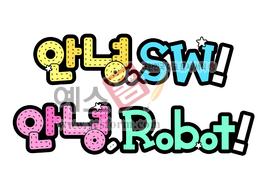 안녕, SW! 안녕, Robot! 신청합니다.