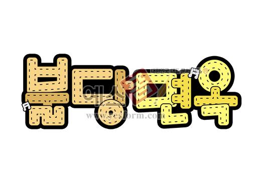 미리보기: 불당면옥 - 손글씨 > POP > 문패/도어사인