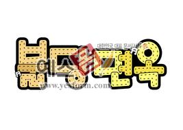 섬네일: 불당면옥 - 손글씨 > POP > 문패/도어사인