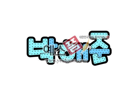 미리보기: 박해준 - 손글씨 > POP > 기타