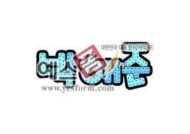 섬네일: 박해준 - 손글씨 > POP > 기타