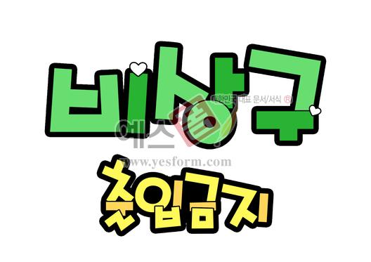 미리보기: 비상구 출입금지 - 손글씨 > POP > 문패/도어사인