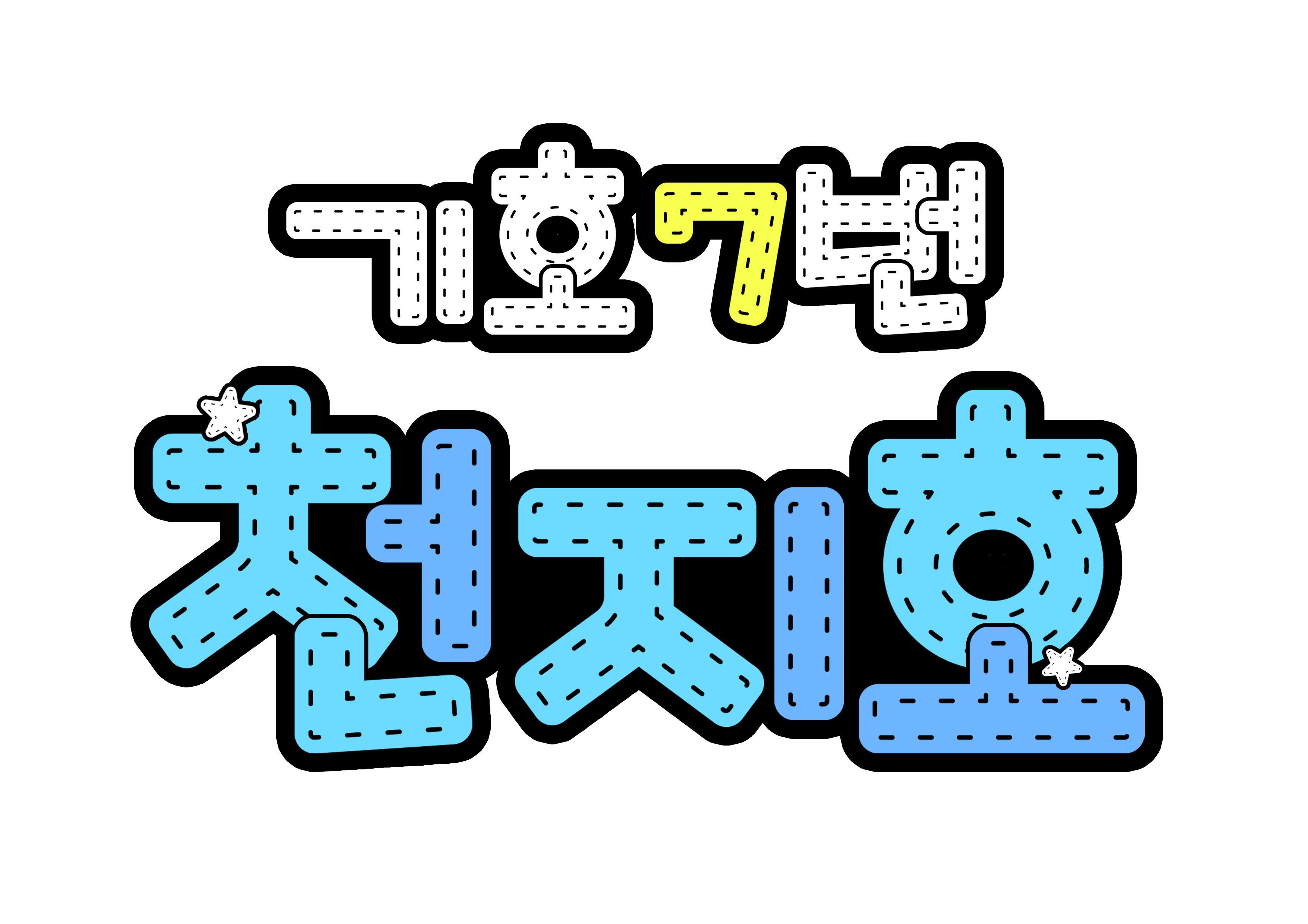 기호7번 천지호
