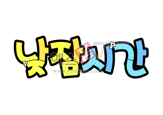 미리보기: 낮잠시간 - 손글씨 > POP > 유치원/학교
