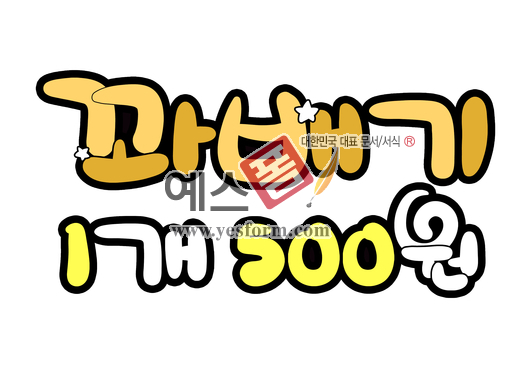 미리보기: 꽈배기 1개 500원 - 손글씨 > POP > 음식점/카페