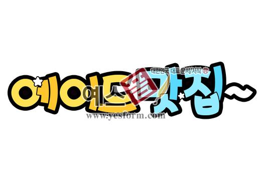 미리보기: 에이드 맛집~ - 손글씨 > POP > 음식점/카페