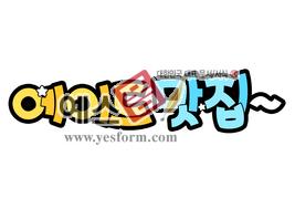 섬네일: 에이드 맛집~ - 손글씨 > POP > 음식점/카페