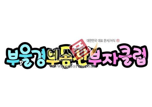미리보기: 부울경부동산 부자클럽 - 손글씨 > POP > 문패/도어사인