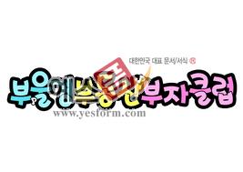 섬네일: 부울경부동산 부자클럽 - 손글씨 > POP > 문패/도어사인