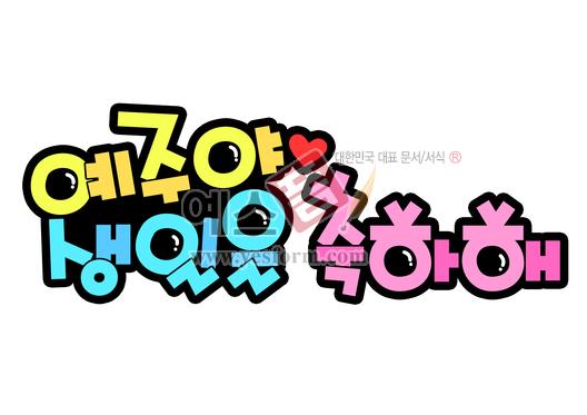 미리보기: 예주야♡생일을 축하해 - 손글씨 > POP > 축하/감사
