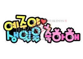 섬네일: 예주야♡생일을 축하해 - 손글씨 > POP > 축하/감사