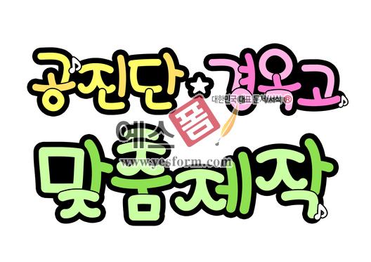미리보기: 공진단 경옥고 맞춤제작 - 손글씨 > POP > 안내표지판
