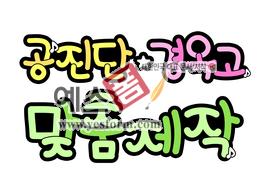 섬네일: 공진단 경옥고 맞춤제작 - 손글씨 > POP > 안내표지판