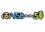 (주)YSB 5층