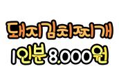돼지김치찌개 1인분 8,000원