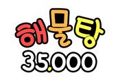 해물탕 35,000