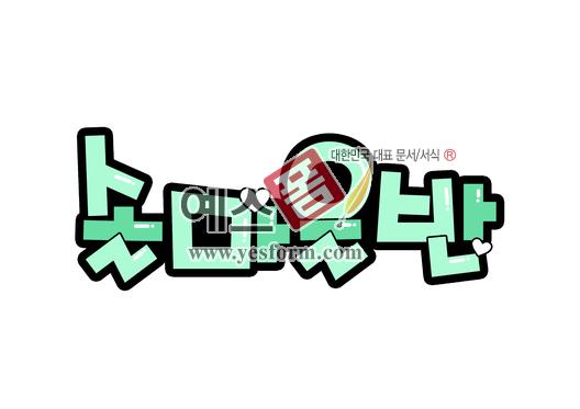 미리보기: 솔마을반 - 손글씨 > POP > 문패/도어사인