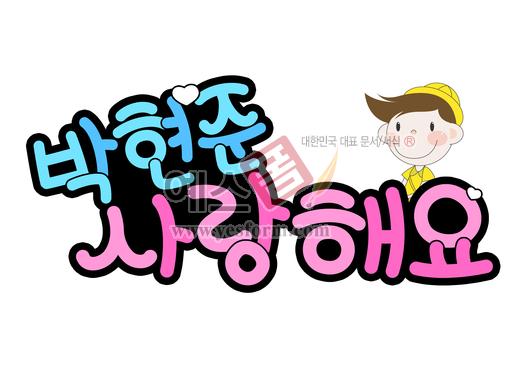 미리보기: 박현준 사랑해요 - 손글씨 > POP > 응원피켓