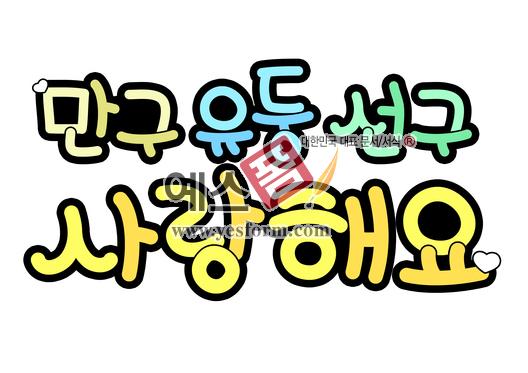 미리보기: 만구유둥선구 사랑해요 - 손글씨 > POP > 응원피켓