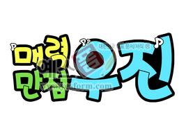 섬네일: 매력만점 우진 - 손글씨 > POP > 응원피켓