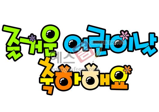 미리보기: 즐거운 어린이날 축하해요 - 손글씨 > POP > 축하/감사