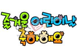 섬네일: 즐거운 어린이날 축하해요 - 손글씨 > POP > 축하/감사
