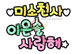 유치원 운동회 이름표