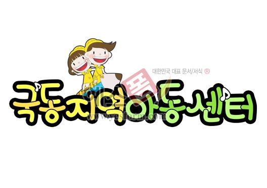미리보기: 국동지역아동센터 - 손글씨 > POP > 문패/도어사인
