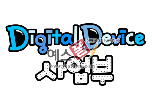 미리보기: Digital Device 사업부 - 손글씨 > POP > 문패/도어사인