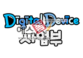 섬네일: Digital Device 사업부 - 손글씨 > POP > 문패/도어사인