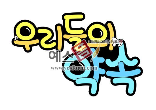 미리보기: 우리들의 약속 - 손글씨 > POP > 기타